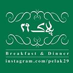 رستوران پلاک ۲۹
