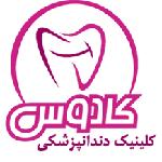 کلینیک دندانپزشکی کادوس